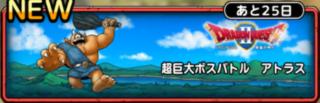 【疑問】巨大アトラスの「大きくこんぼうを振りかぶっている 」ってどういう攻撃をすればひるませられるの?
