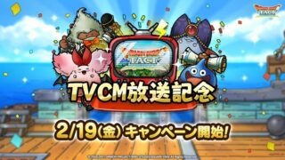 【話題】TVCM記念キャンペーンが2/19より開始!!
