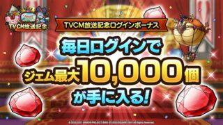 【朗報】TVCM放送記念ログインボーナス キタ━━━━(゚∀゚)━━━━!!⇐ジェム最大10000個貰えるぞ!!