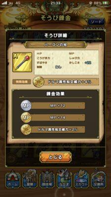【相談】ハーゴンの杖の錬金、これって当たりかな?