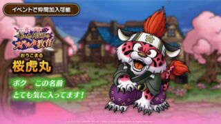 【話題】桜虎丸は凄い強いのはわかるが、逆をいえば〇〇ってことだよな