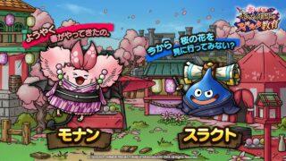 【画像】男前なんだがwww「モナン」と「スラクト」が和風のオリジナル衣装に!