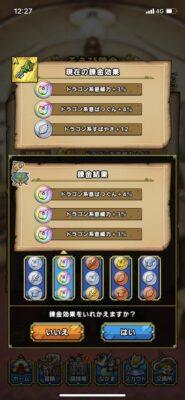 【画像】やったぁぁ!ドラゴンクローの神錬金キタ━━━━(゚∀゚)━━━━!!