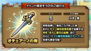 【驚愕】オチェアーノの剣、これくらいならすぐ出たぞwwww