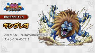 【キャラ】6/4の新イベントで新しいSPスカウトキャラ「キングレオ」がくるぞおおお!!!
